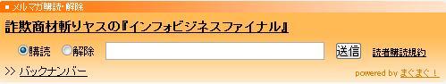 詐欺商材斬りヤスの『インフォビジネスファイナル』